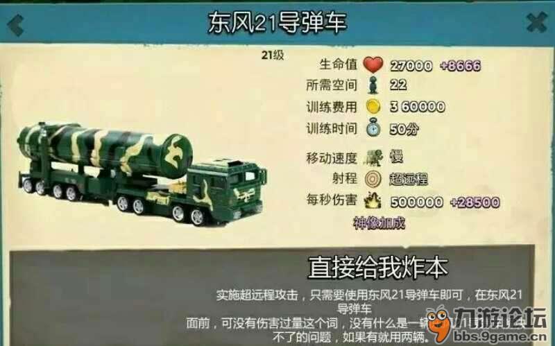 新兵种,东风21导弹车_海岛奇兵_九游论坛