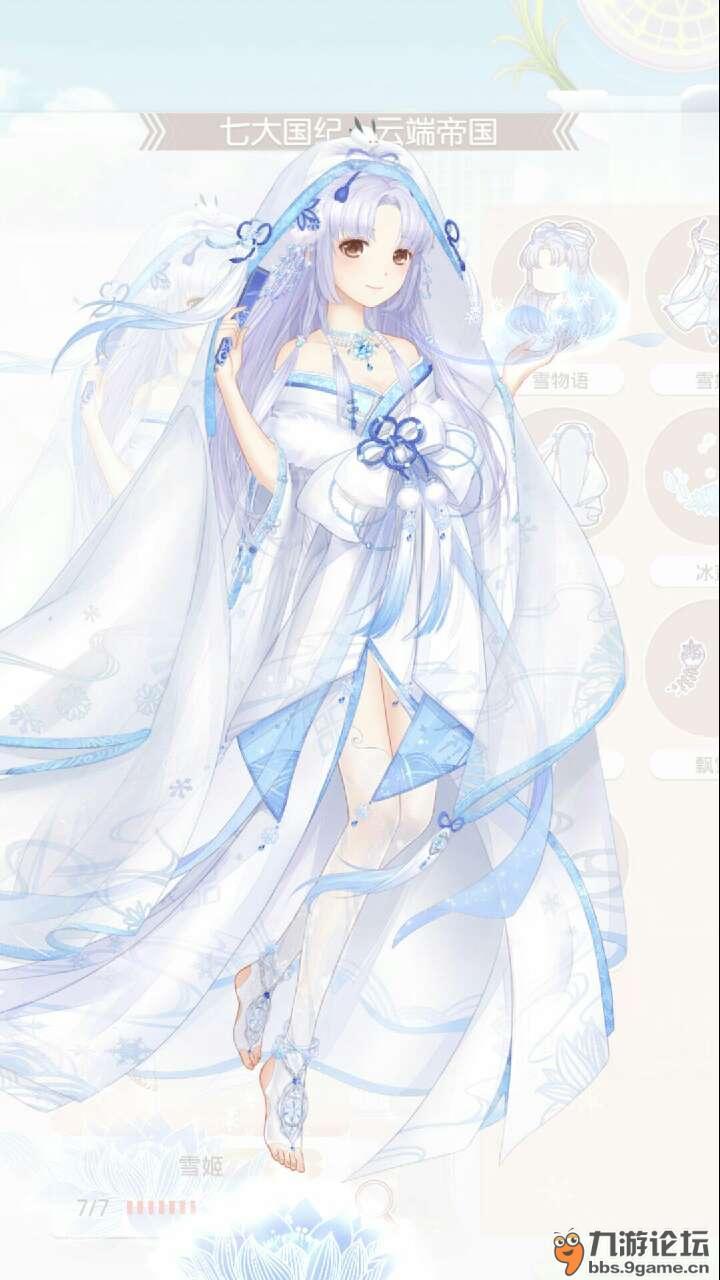 雪姬套装获取方法最近奇迹暖暖又要出新套装了,是很美丽的雪姬套装哦!