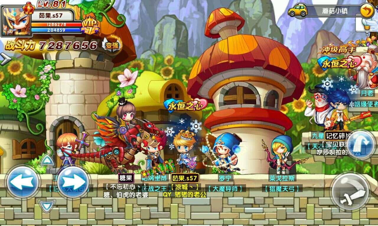 《冒险王2》蘑菇小镇的化装舞会