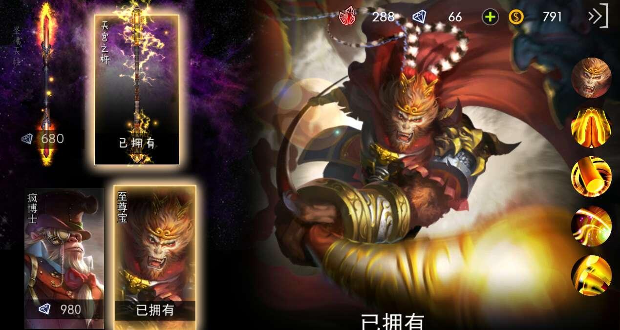 王者荣耀qq账号 猴子刘备暴力号