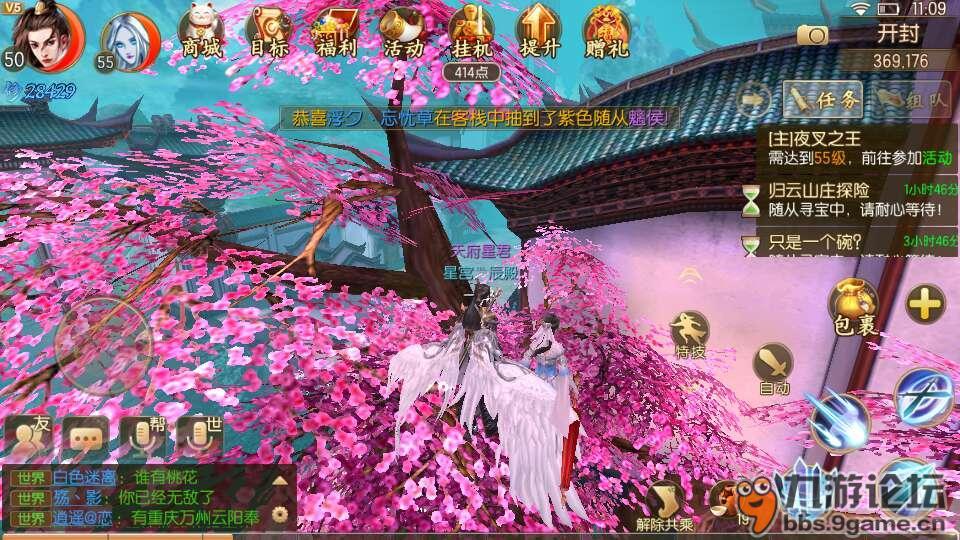 樱花树下的约定!