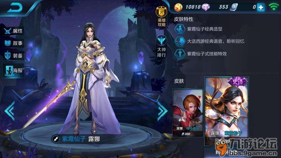 露娜~紫霞仙子