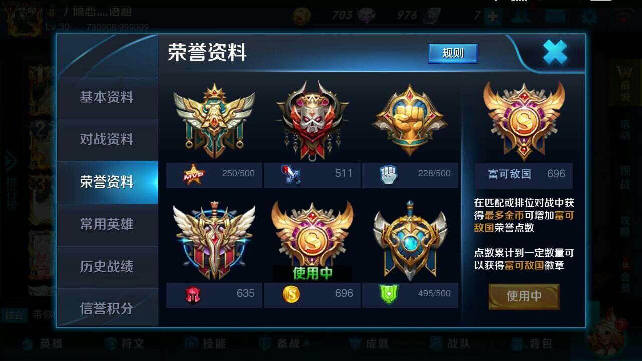 69 新游推荐专区 69 王者荣耀 69 王者之尊 徽章  电竞女神梦