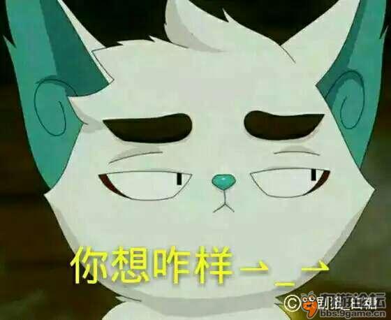 白糖的魔性表情包_京剧猫_九游论坛