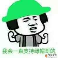 支持你绿帽哥