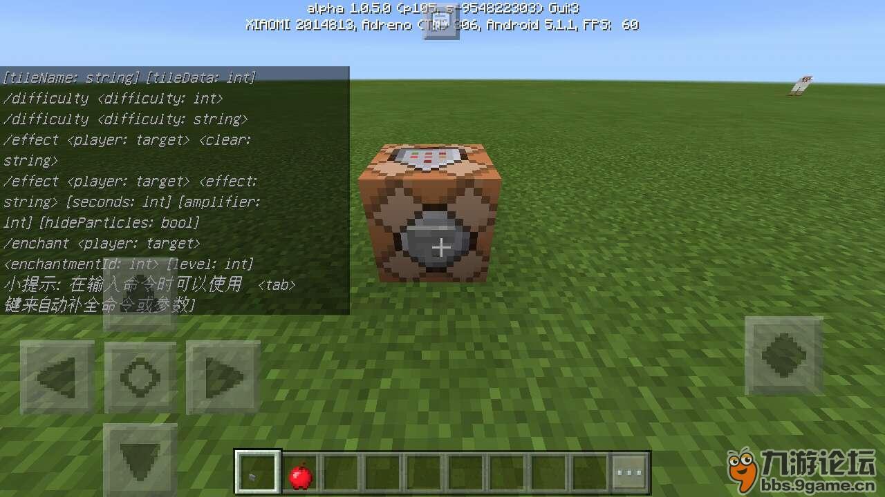 凌晨 PE我的世界 1.0.5命令方块介绍图片