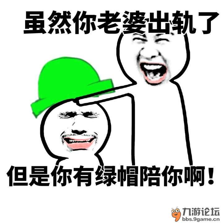 【表情包】绿帽系列_休闲区论坛_九游论坛