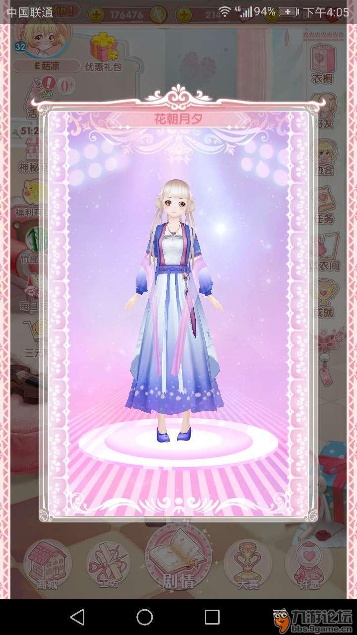 《悠悠恋物语》试玩初体验 3D美少女随心换装_17173新闻中心