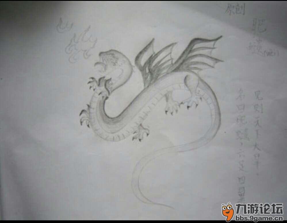 《山海异闻录》异兽手绘图