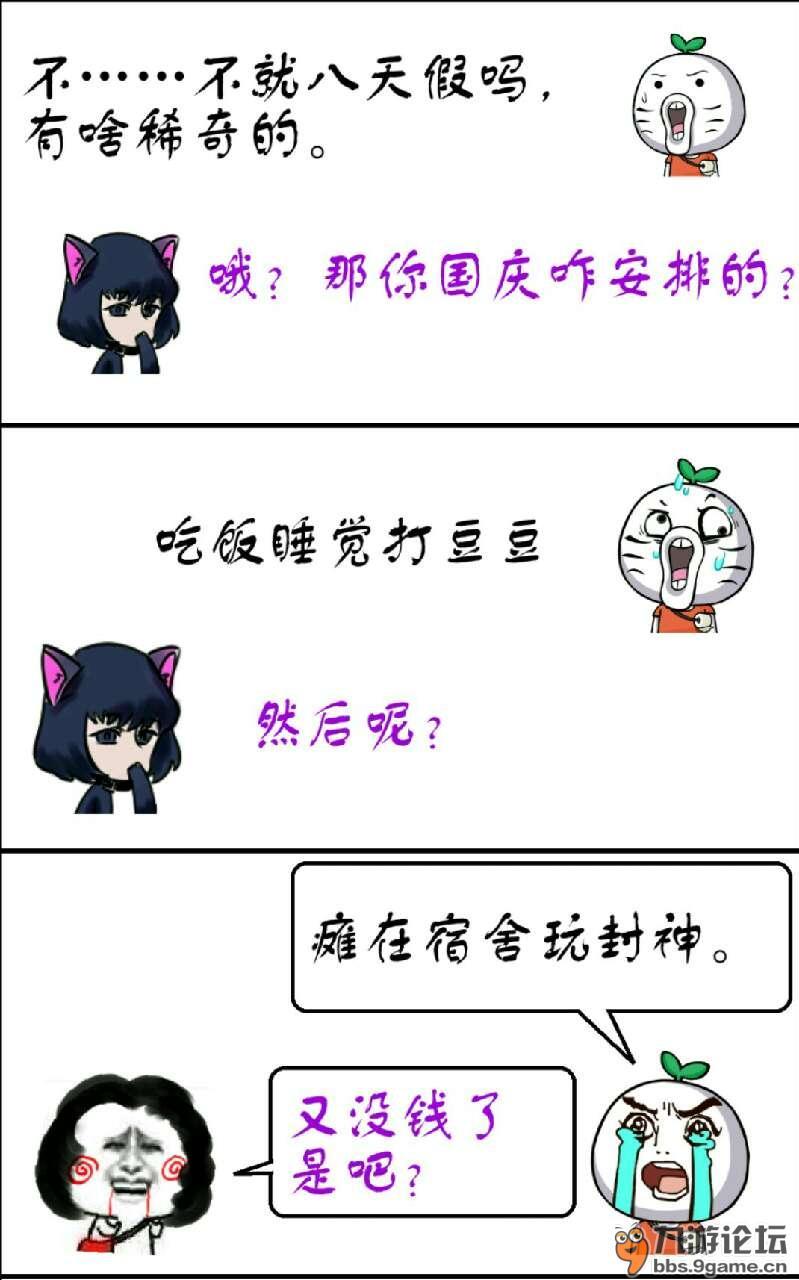 【暴走漫画】国庆节安排