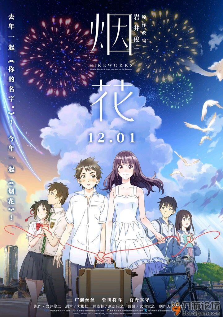 日本动画电影《烟花》中文版定档预告和海报公布 动画12月国内上映