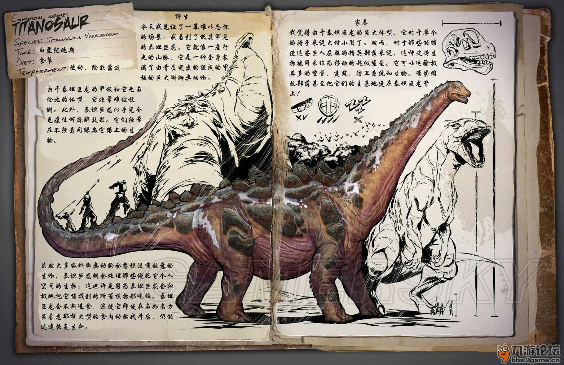 《方舟生存进化》手游怎么驯养泰坦龙
