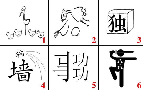 成语什么剑作歌_成语故事图片