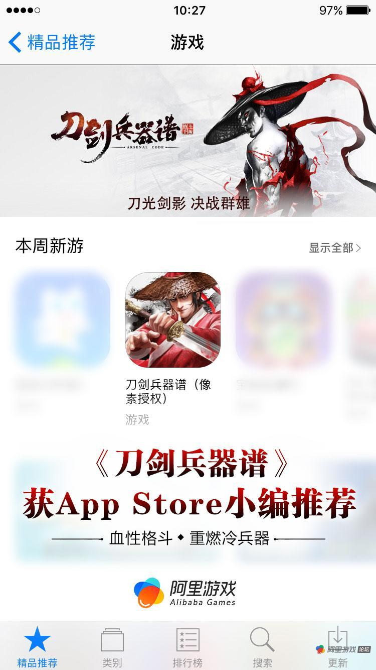 刀剑appsstore上架.jpg