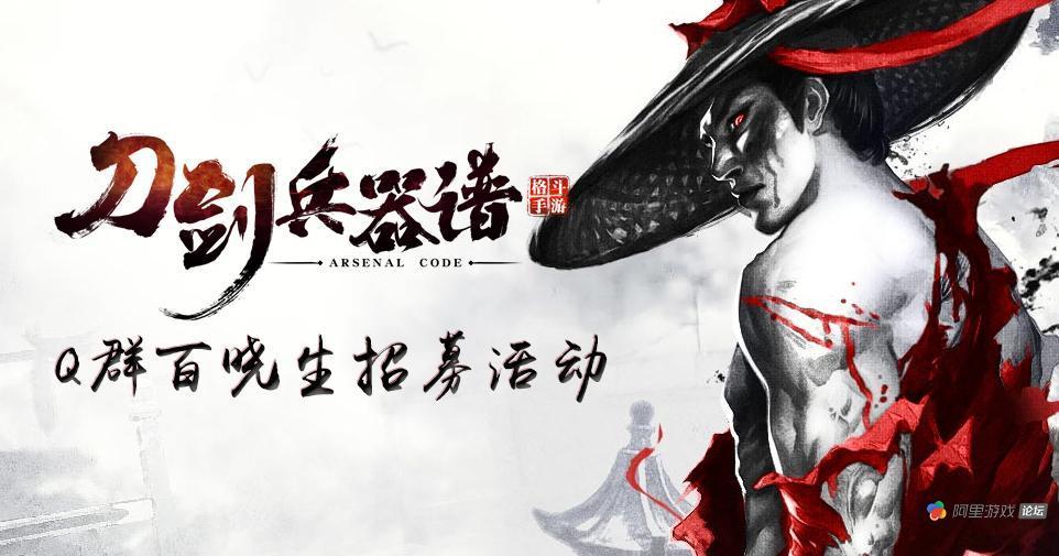 刀剑兵器谱s百晓生头图.jpg