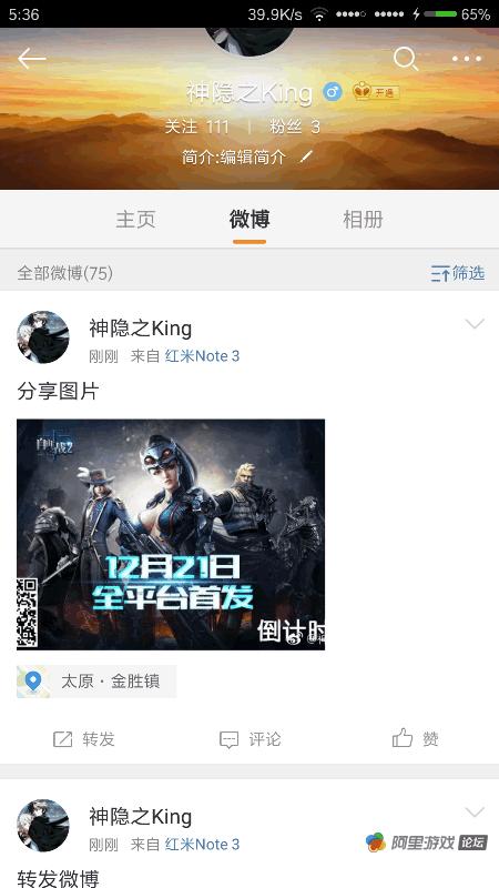 Screenshot_2017s12s20s05s36s41s527_com.sina.weibo.png