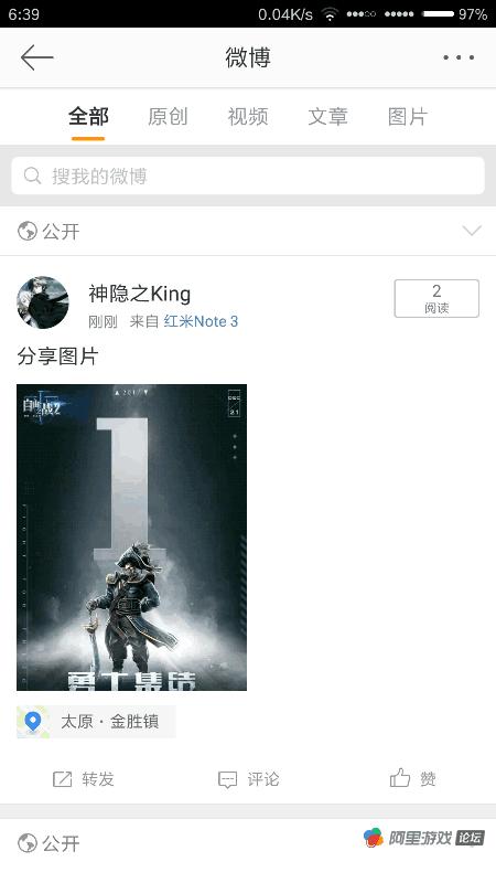 Screenshot_2017s12s21s06s39s23s714_com.sina.weibo.png