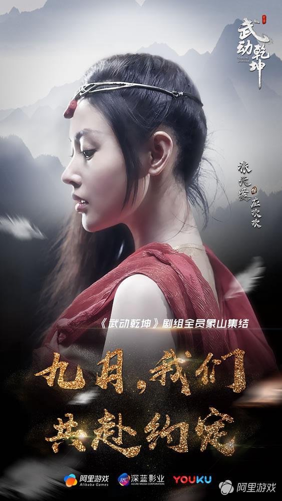 《武动乾坤》电视剧主演海报再曝光:9月聚首象山