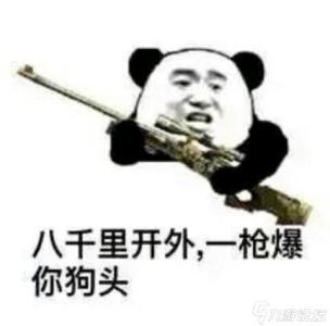 {:3_75:}{:3_75:}要是有把枪的话……