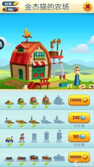 农场好穷啊