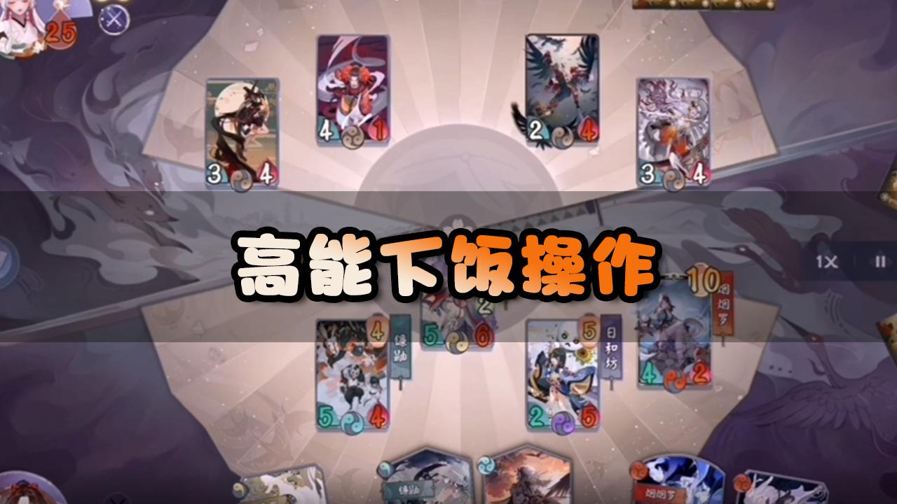 【高能下饭操作】:大佬一回合4次攻击极限3换1!