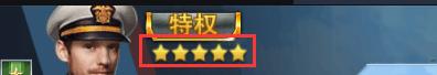《巅峰战舰》冲级大作战 晒等级赢奖励
