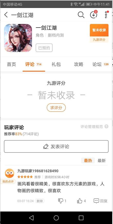 """《一剑江湖》订阅并吐槽赢""""京东卡"""""""